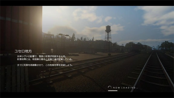 FF15のローディング画面