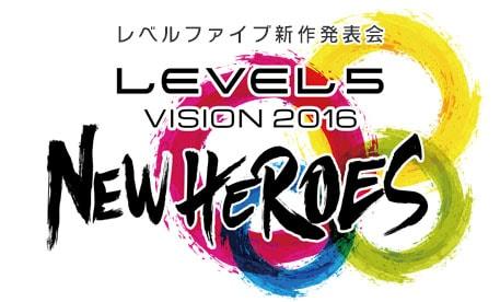 レベルファイブ新作発表会 VISION 2016 -NEW HEROES-