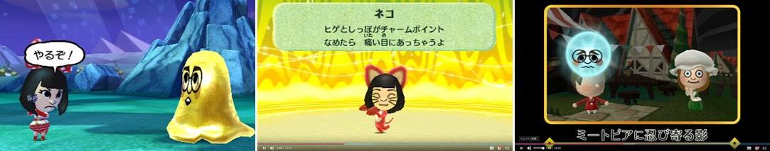 任天堂のミートピアのゲーム画像