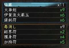 装備リスト