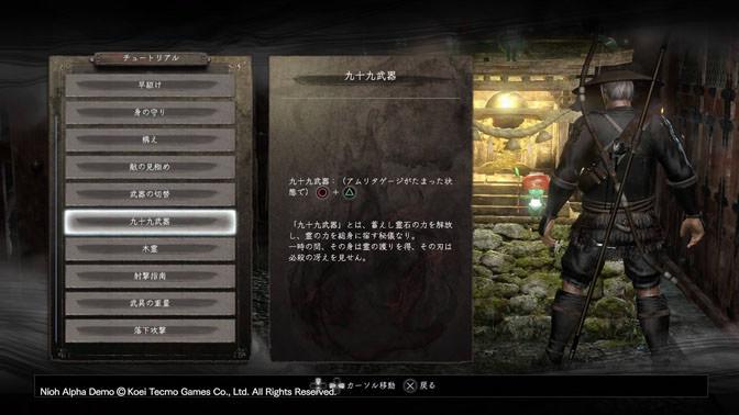 仁王のゲーム画面