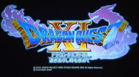 ドラゴンクエスト11のロゴ