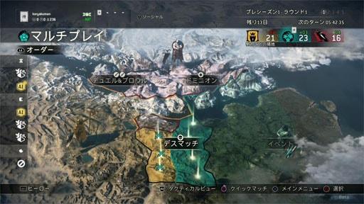 For Honorのマルチプレイモードと勢力マップ
