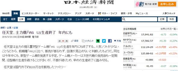任天堂、主力機「Wii U」生産終了
