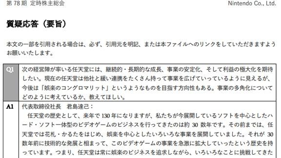 任天堂の第78期・定時株主総会の質疑応答