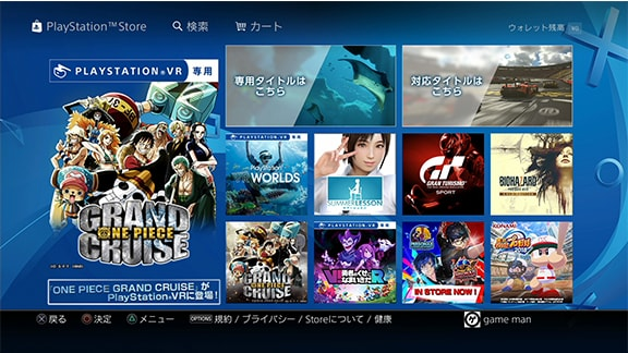 playstation storeのpsvr一覧