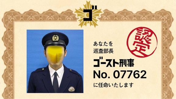 VRドラマ 『ゴースト刑事』 日照荘殺人事件