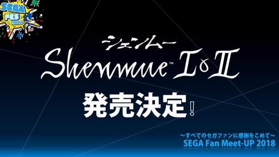 PS4のシェンムー1&2