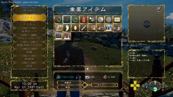 シェンムー3のメニュー画面