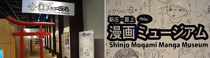 新庄・最上漫画ミュージアムの雰囲気